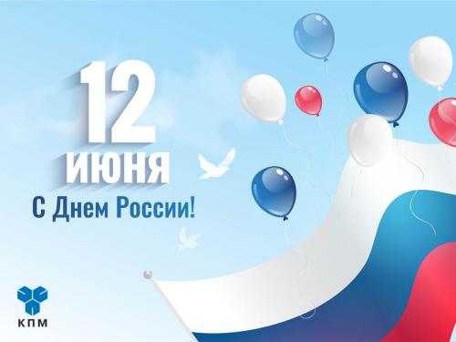 Congratulations on the Day of Russia!